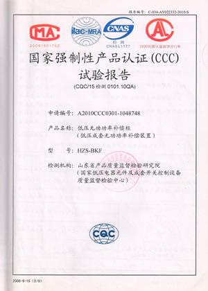 产品认证3C试验报告