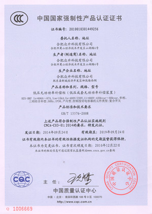 HZS-BKF证书