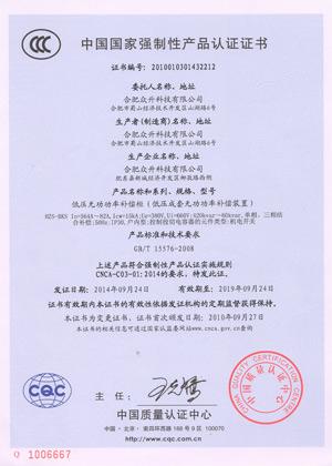 HZS-BKS证书