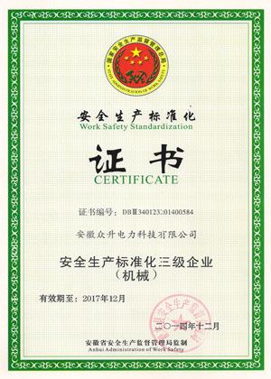 安全生产资质证书