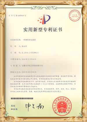 铜排冲孔装置专利证书