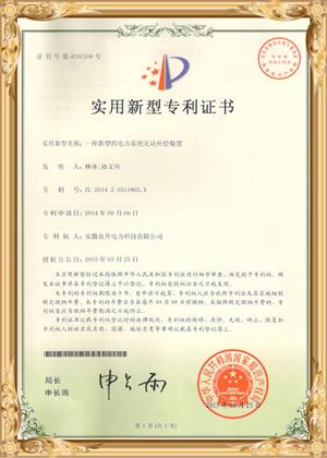 电力系统无功补偿装置专利证书