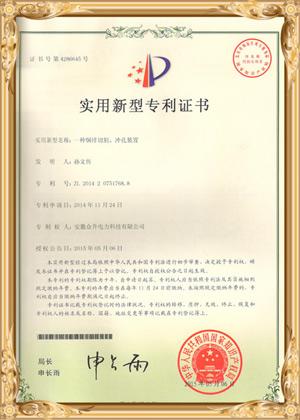 铜排切割冲孔装置专利证书