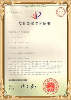 铜排切割装置专利证书