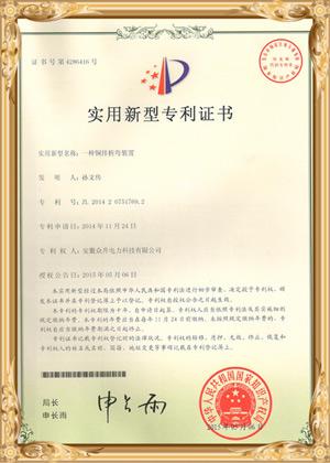 铜排折弯装置专利证书