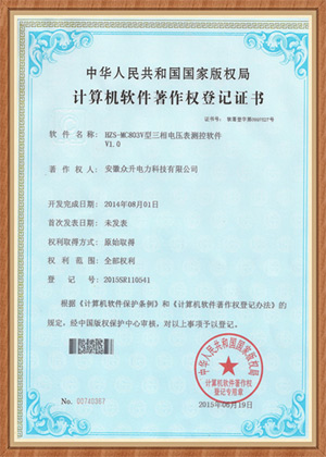 HZS-MC803V型测控软件登记证