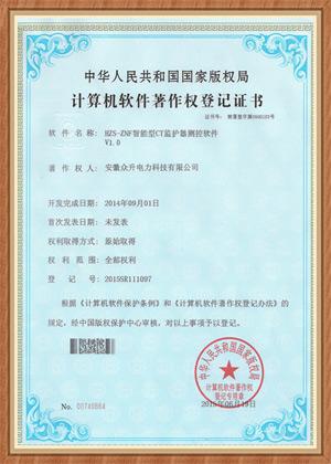 HZS-ZNF智能型测控软件登记证书