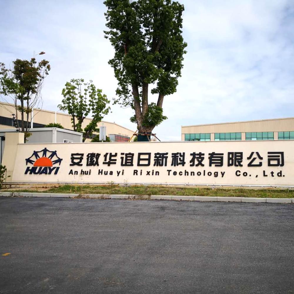 安徽华谊日新科技有限公司--分步式光伏无功补偿改造