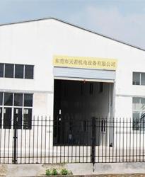 东莞市天若机电设备有限公司