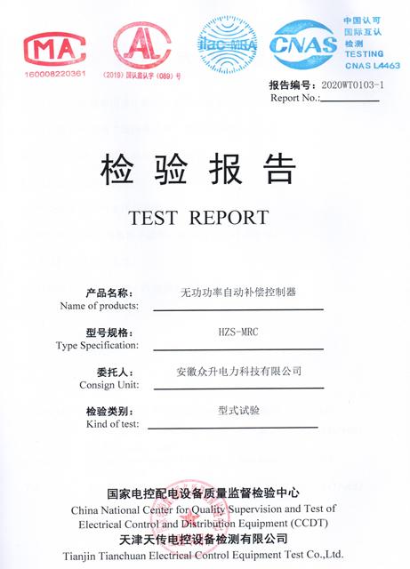 无功功率自动补偿控制器检验报告
