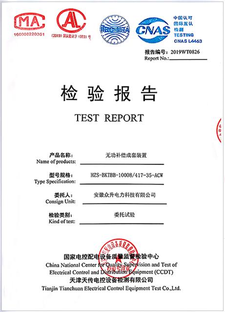 35kV框架式无功补偿装置型式试验报告