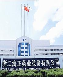 浙江海正药业股份有限公司