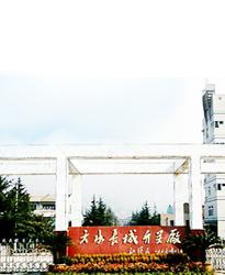 天水长城开关厂集团有限公司