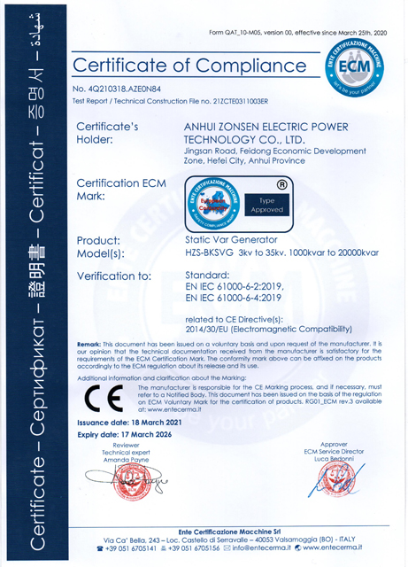 欧盟CE认证(高压SVG)