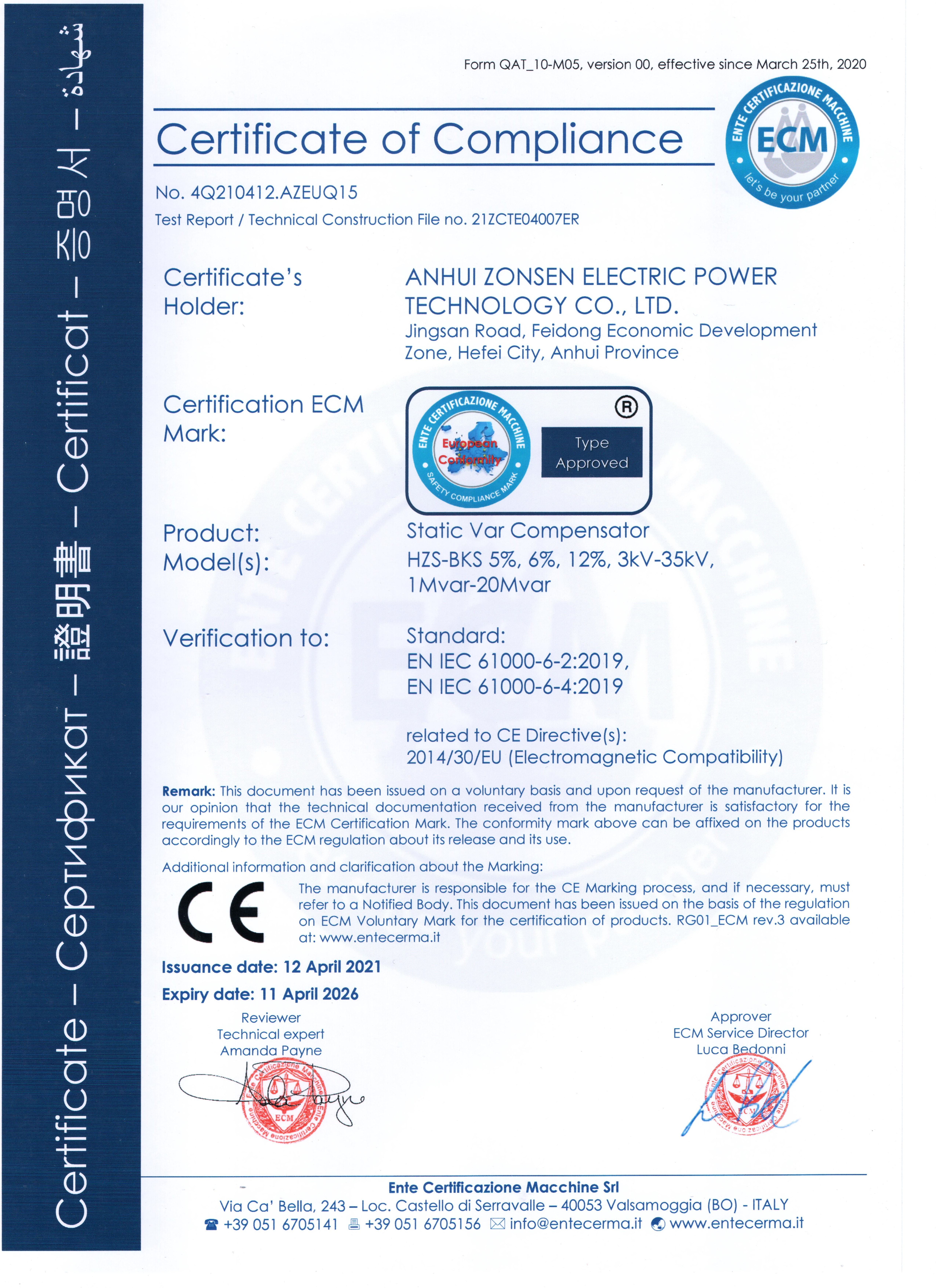 欧盟CE认证(高压无功补偿装置)